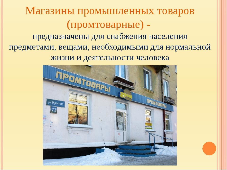 Магазины промышленных товаров (промтоварные) - предназначены для снабжения на...