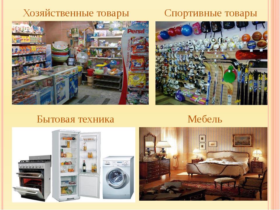 Бытовая техника Мебель Хозяйственные товары Спортивные товары