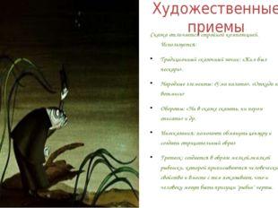 Художественные приемы Сказка отличается стройной композицией. Используется: Т