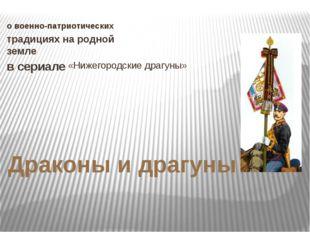 «Нижегородские драгуны» о военно-патриотических традициях на родной земле в с