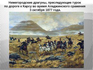 Нижегородские драгуны, преследующие турок по дороге к Карсу во время Аладжинс