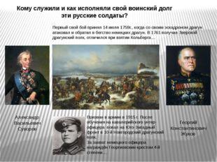 Кому служили и как исполняли свой воинский долг эти русские солдаты? Александ