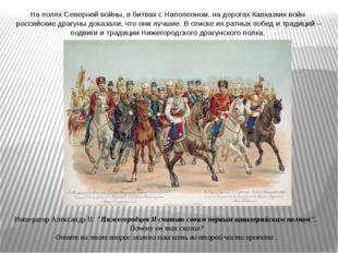 """Император Александр II:""""Нижегородцев Я считаю своим первым кавалерийским по"""