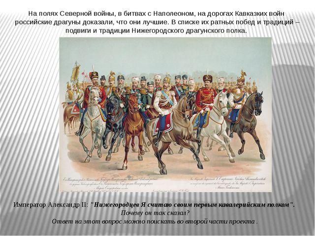 """Император Александр II:""""Нижегородцев Я считаю своим первым кавалерийским по..."""