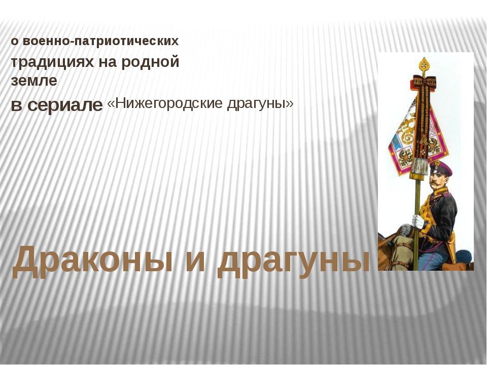 «Нижегородские драгуны» о военно-патриотических традициях на родной земле в с...
