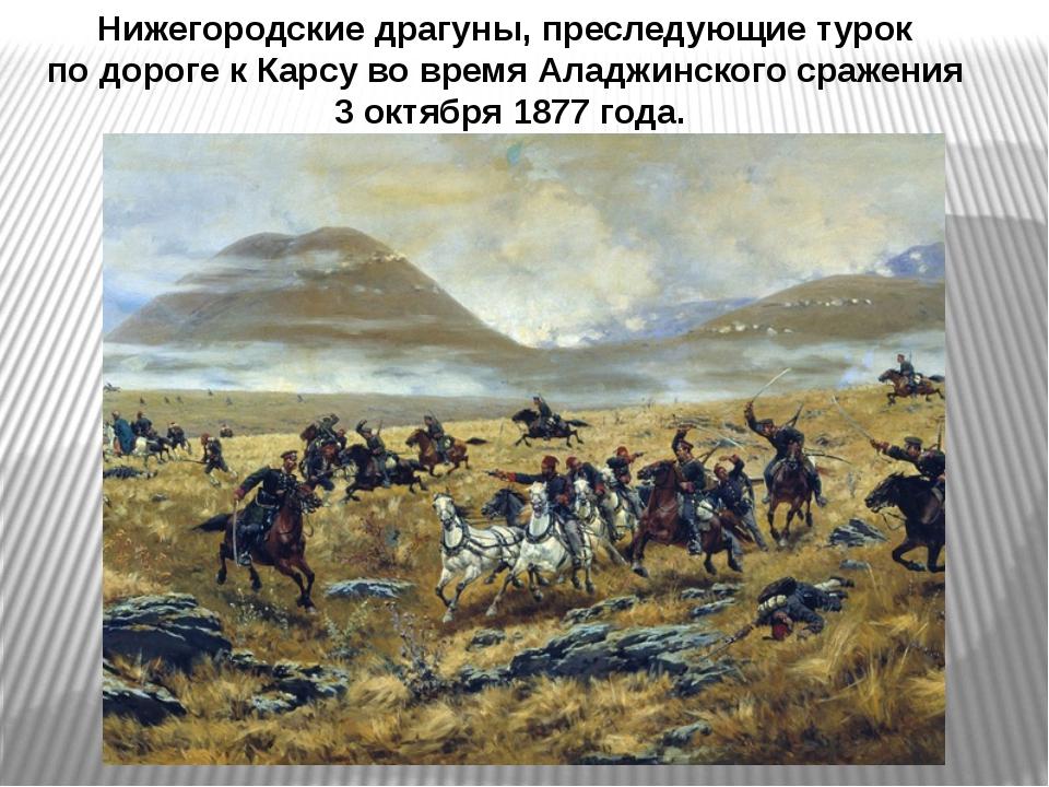 Нижегородские драгуны, преследующие турок по дороге к Карсу во время Аладжинс...