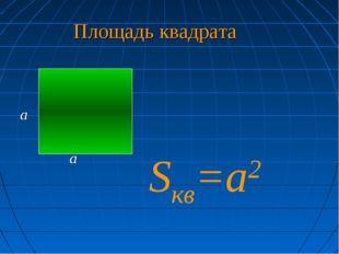 Площадь квадрата а а Sкв=a2