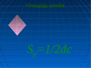 Площадь ромба d c Sр=1/2dc