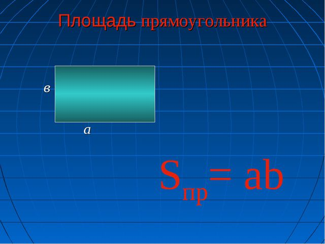 Площадь прямоугольника в а Sпр= ab