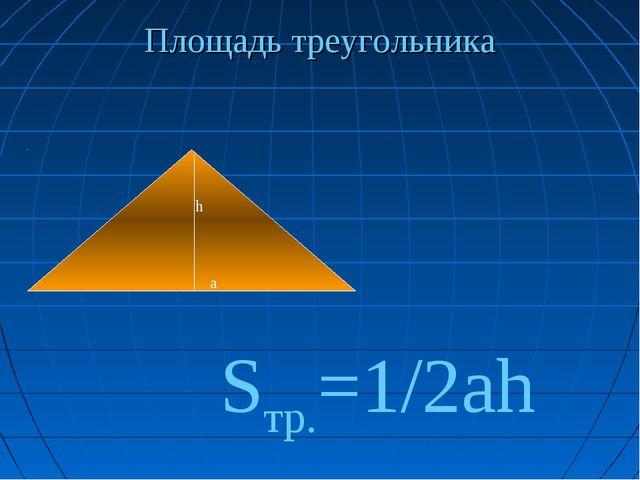 Площадь треугольника h a Sтр.=1/2ah
