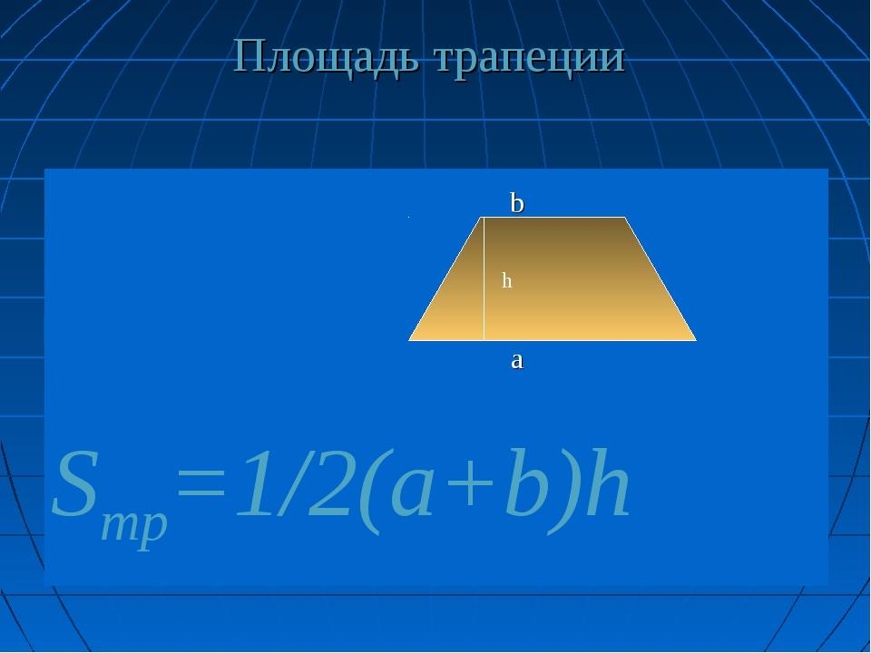 Площадь трапеции b a h Sтр=1/2(a+b)h