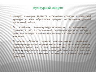 Культурный концепт Концепт шанырак является «ключевым словом» в казахской кул