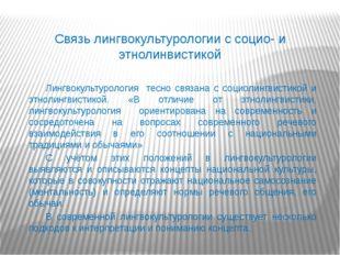 Связь лингвокультурологии с социо- и этнолинвистикой Лингвокультурология тес