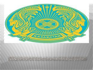 Государственный Герб Республики Казахстан имеет форму круга (колеса) – это с