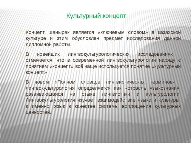 Культурный концепт Концепт шанырак является «ключевым словом» в казахской кул...