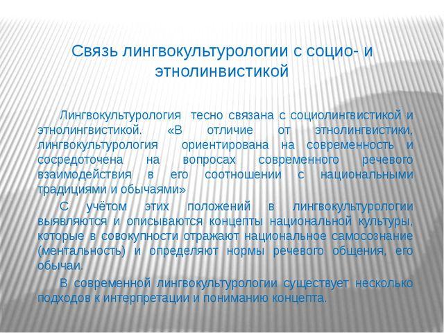 Связь лингвокультурологии с социо- и этнолинвистикой Лингвокультурология тес...