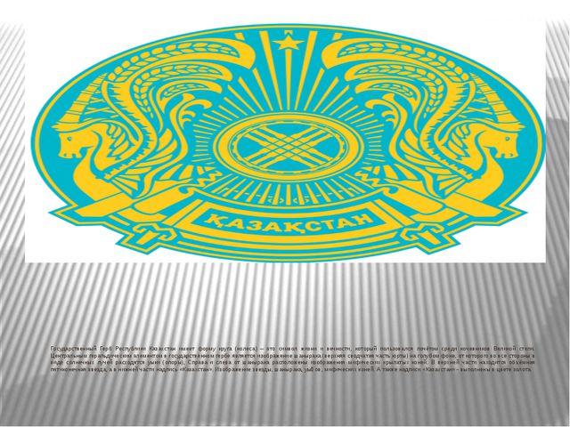 Государственный Герб Республики Казахстан имеет форму круга (колеса) – это с...