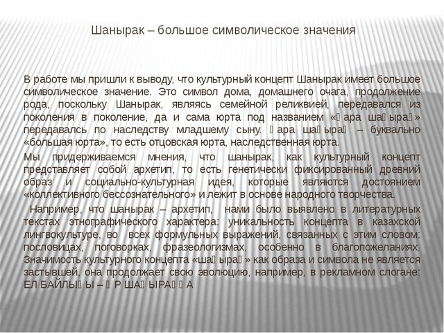 Шанырак – большое символическое значения В работе мы пришли к выводу, что кул...