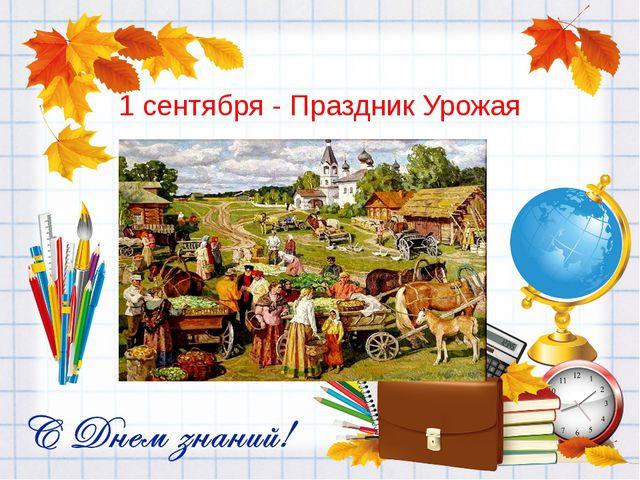 1 сентября - Праздник Урожая