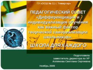 ГУ «ОСШ № 11 г. Темиртау» ШКОЛА ДЛЯ КАЖДОГО Ноябрь 2009 ПЕДАГОГИЧЕСКИЙ СОВЕТ