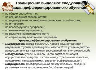 Традиционно выделяют следующие виды дифференцированного обучения: по общим с