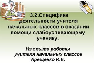 3.2.Специфика деятельности учителя начальных классов в оказании помощи слабо