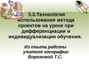 3.3.Технология использования метода проектов на уроке при дифференциации и и
