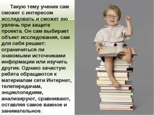 Такую тему ученик сам сможет с интересом исследовать и сможет ею увлечь при