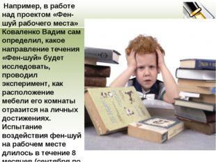 Например, в работе над проектом «Фен-шуй рабочего места» Коваленко Вадим сам
