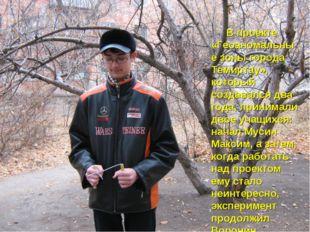 В проекте «Геоаномальные зоны города Темиртау», который создавался два года,