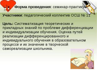 Форма проведения: семинар-практикум Участники: педагогический коллектив ОСШ
