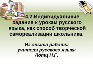 4.2.Индивидуальные задания к урокам русского языка, как способ творческой са
