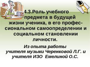 4.3.Роль учебного предмета в будущей жизни ученика, в его профес-сиональном
