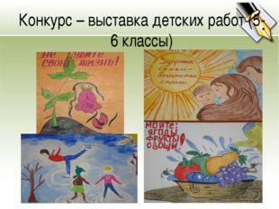 Конкурс – выставка детских работ (5-6 классы)