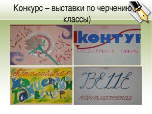 Конкурс – выставки по черчению (9 классы)