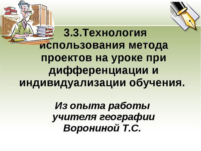 3.3.Технология использования метода проектов на уроке при дифференциации и и...