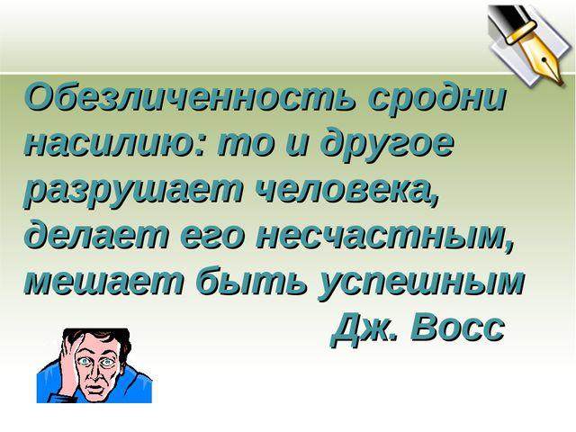 Обезличенность сродни насилию: то и другое разрушает человека, делает его нес...
