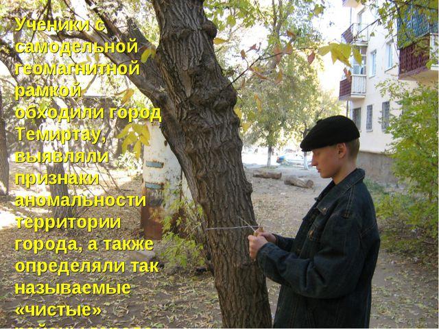 Ученики с самодельной геомагнитной рамкой обходили город Темиртау, выявляли п...