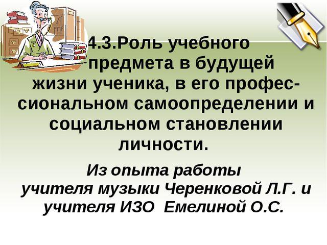 4.3.Роль учебного предмета в будущей жизни ученика, в его профес-сиональном...