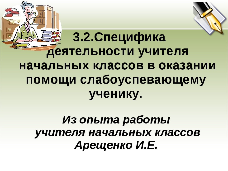 3.2.Специфика деятельности учителя начальных классов в оказании помощи слабо...
