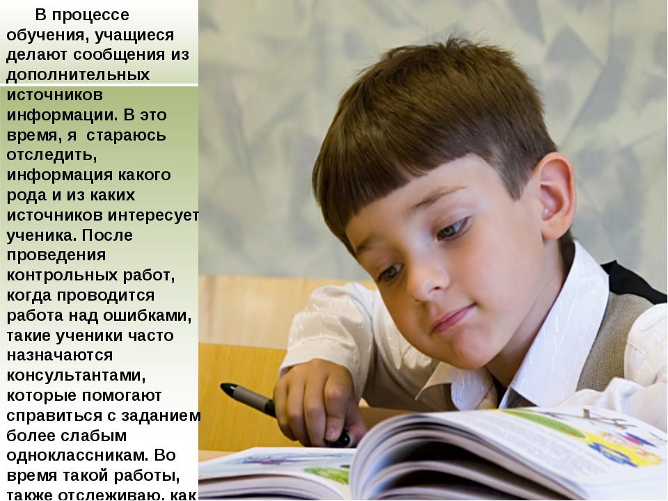 В процессе обучения, учащиеся делают сообщения из дополнительных источников...