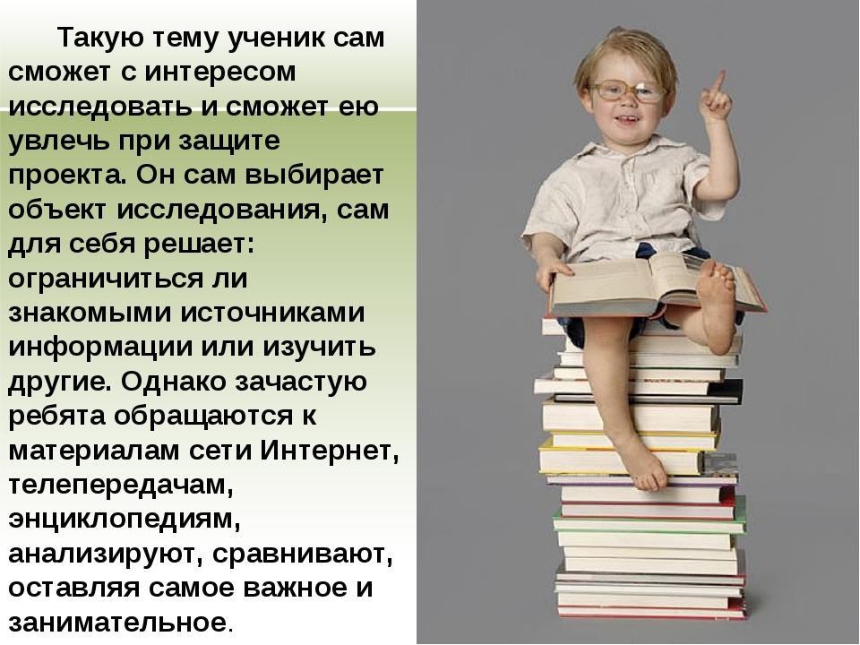 Такую тему ученик сам сможет с интересом исследовать и сможет ею увлечь при...