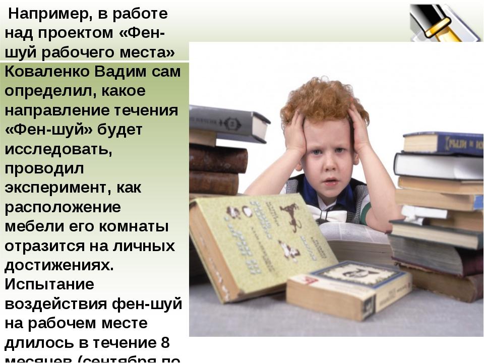 Например, в работе над проектом «Фен-шуй рабочего места» Коваленко Вадим сам...