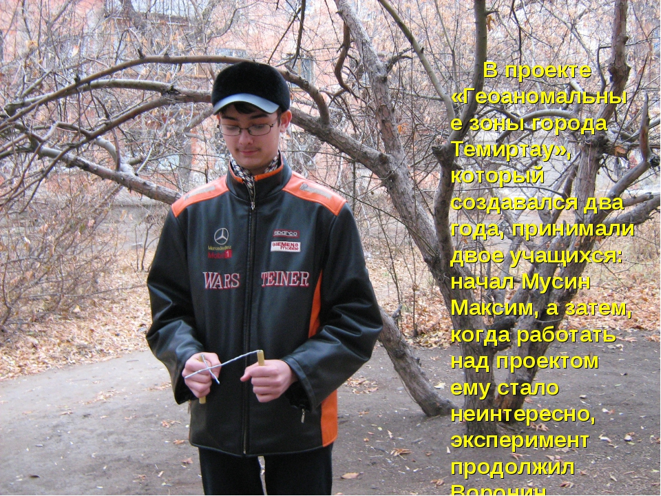 В проекте «Геоаномальные зоны города Темиртау», который создавался два года,...