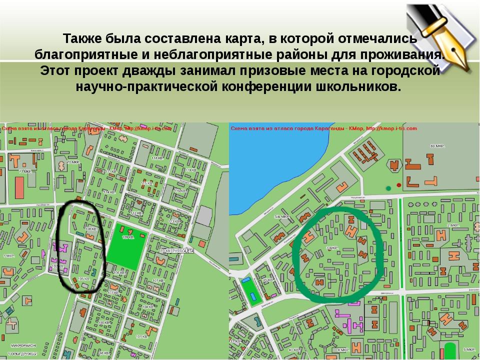 Также была составлена карта, в которой отмечались благоприятные и неблагоприя...