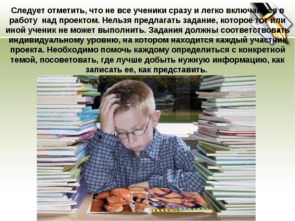 Следует отметить, что не все ученики сразу и легко включаются в работу над п...