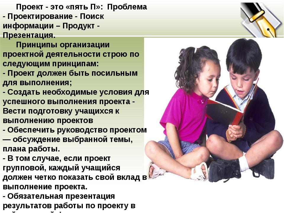 Проект - это «пять П»: Проблема - Проектирование - Поиск информации – Продук...