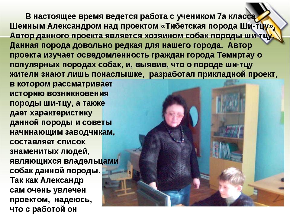 В настоящее время ведется работа с учеником 7а класса Шеиным Александром над...