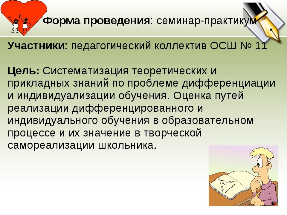 Форма проведения: семинар-практикум Участники: педагогический коллектив ОСШ...