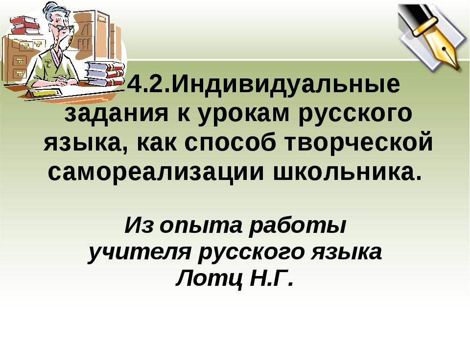 4.2.Индивидуальные задания к урокам русского языка, как способ творческой са...